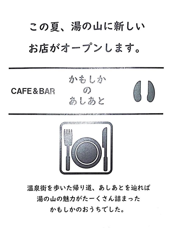 """"""" CAFE&BAR かもしかのあしあと """" OPEN!!"""