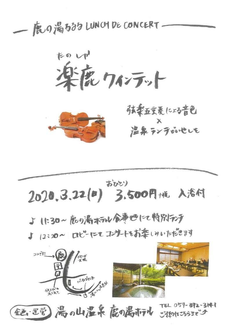 【鹿の湯るるる】ランチdeコンサート開催!!