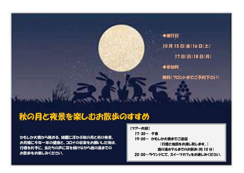 秋の月と夜景を楽しむお散歩のすすめ