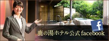 鹿の湯ホテル公式facebook
